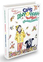 Детская книга Семен Ласкин: Саня Дырочкин - человек семейный