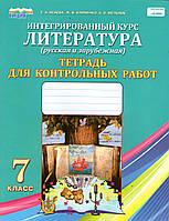Тетрадь для  контрольных робот интегрированный курс литература, 7 класс.Исаева Е.А. и др.