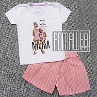 Детский летний костюм 104 2-3 года комплект для девочки футболка шорты с высокой посадкой на лето 4786 Розовый