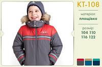 Куртка зимняя для мальчика  КТ108 тм Бемби