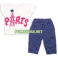 Детский летний костюм р. 104-110 для девочки тонкий ткань КУЛИР 100% хлопок ТМ Ромашка 3511 Бежевый 110