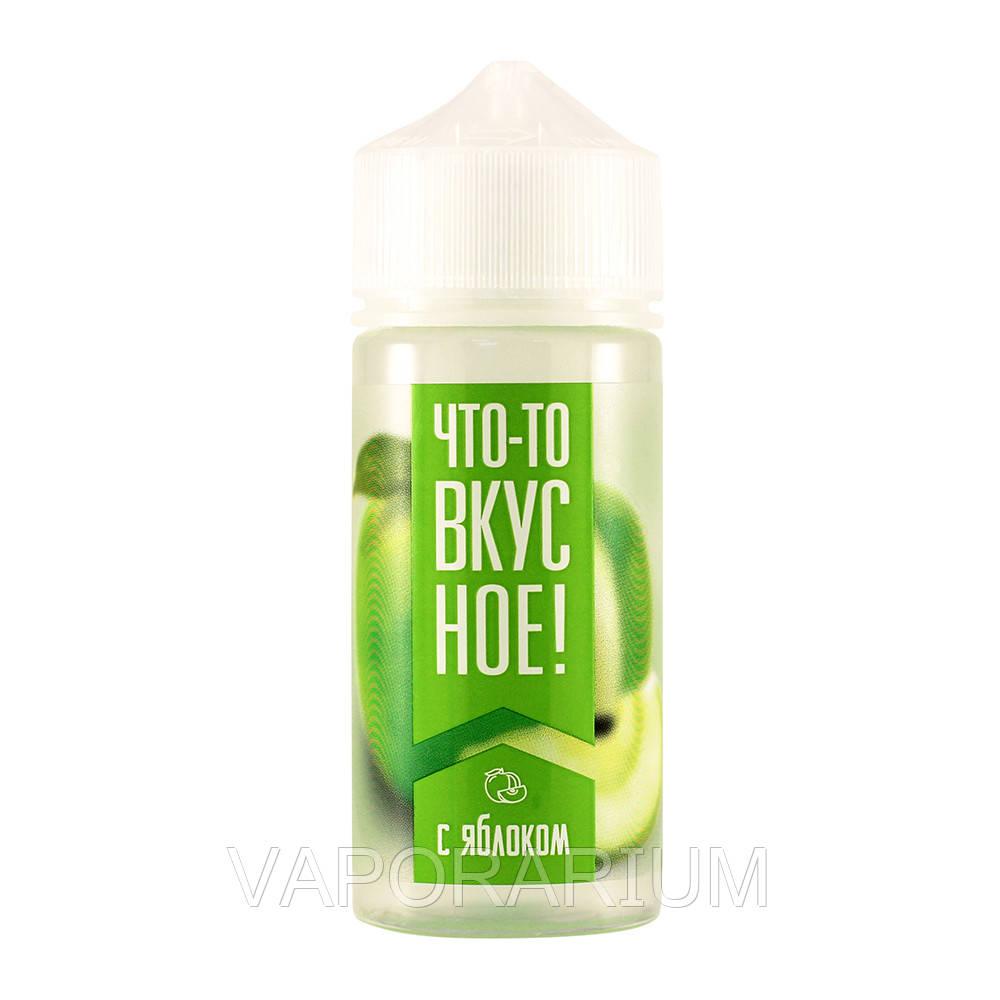 Жидкость для электронных сигарет Liquid Lab Что-то вкусное! С яблоком 0 мг 100 мл