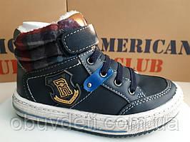 Ботинки утепленные american club для мальчика 27 р-р - 17,0 см