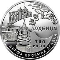 Монета Украины 5 грн 2020 г. 700 лет первого письменного упоминания о г. Лохвица, фото 1