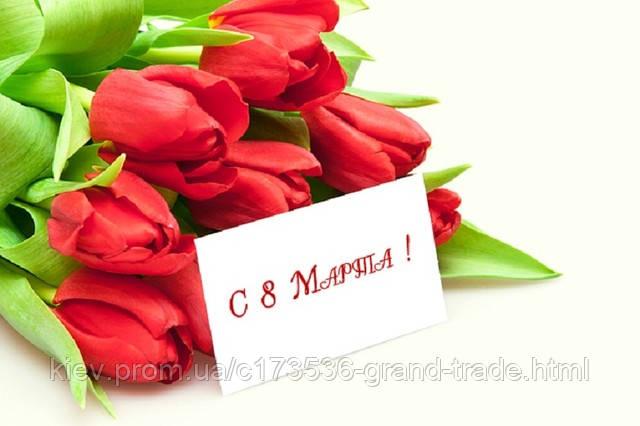 Поздравляем женщин с 8 марта
