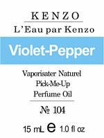 Парфюмерное масло «Kenzo Leau par Kenzo»