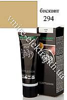 Крем для обуви бисквит 294 Salamander Professional Wetter Schutz 75 мл