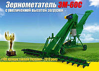 """Зернометатели """"Агатис"""" ЗМ-60С и ЗМ-100"""