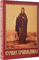 Отечник проповедника. Игумен Марк (Лозинский)