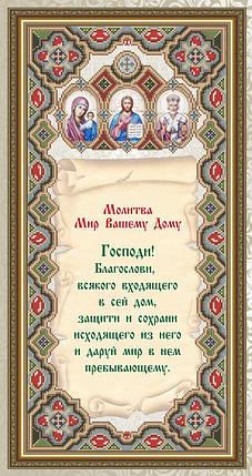 """Рисунок на ткани для вышивания бисером """"Молитва Мир Вашему дому"""", фото 2"""