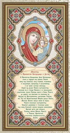 """Рисунок на ткани для вышивания бисером """"Молитва о детях к Пресвятой Богородице"""", фото 2"""