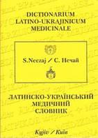 Латинсько-український медичний словник (С. Нєчай)