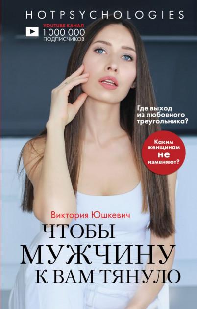 Виктория Юшкевич - Чтобы мужчину к вам тянуло