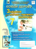 Т. Є. Бойченко, І. П. Василашко. Основи здоров`я 7 кл. Завдання для поточного і тематичного контролю