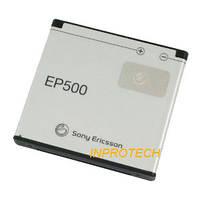 Аккумулятор Sony Ericsson EP500 (1200 mAh)