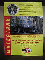 """Материали конференции """"Рефлексотерапия в Украине: опыт и перспективы"""" 2009 год"""