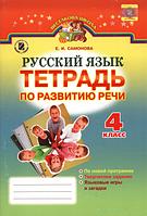 Е. И. Самонова. Русский язык 4 класс. Тетрадь по развитию речи