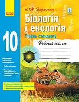 Зошит Біологія і екологія 10 клас Рівень стандарту Ранок 297083, КОД: 1129748