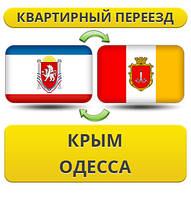 Квартирный Переезд из Крыма в Одессу