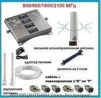 Четырехдиапазонный комплект SST-2070-LGDW DCS 1800+GSM 900+4G 800+4G LTE 1800+3G 2100 МГц. Площадь покрытия, фото 1