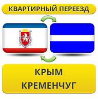 Квартирный Переезд из Крыма в Кременчуг