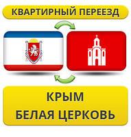 Квартирный Переезд из Крыма в Белую Церковь