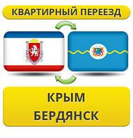 Квартирный Переезд из Крыма в Бердянск