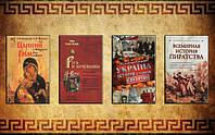 Историческая документальная литература / Історична документальна література
