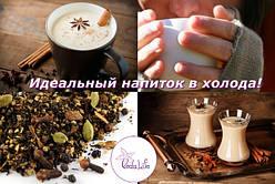 Масала чай – идеальный напиток в холода!