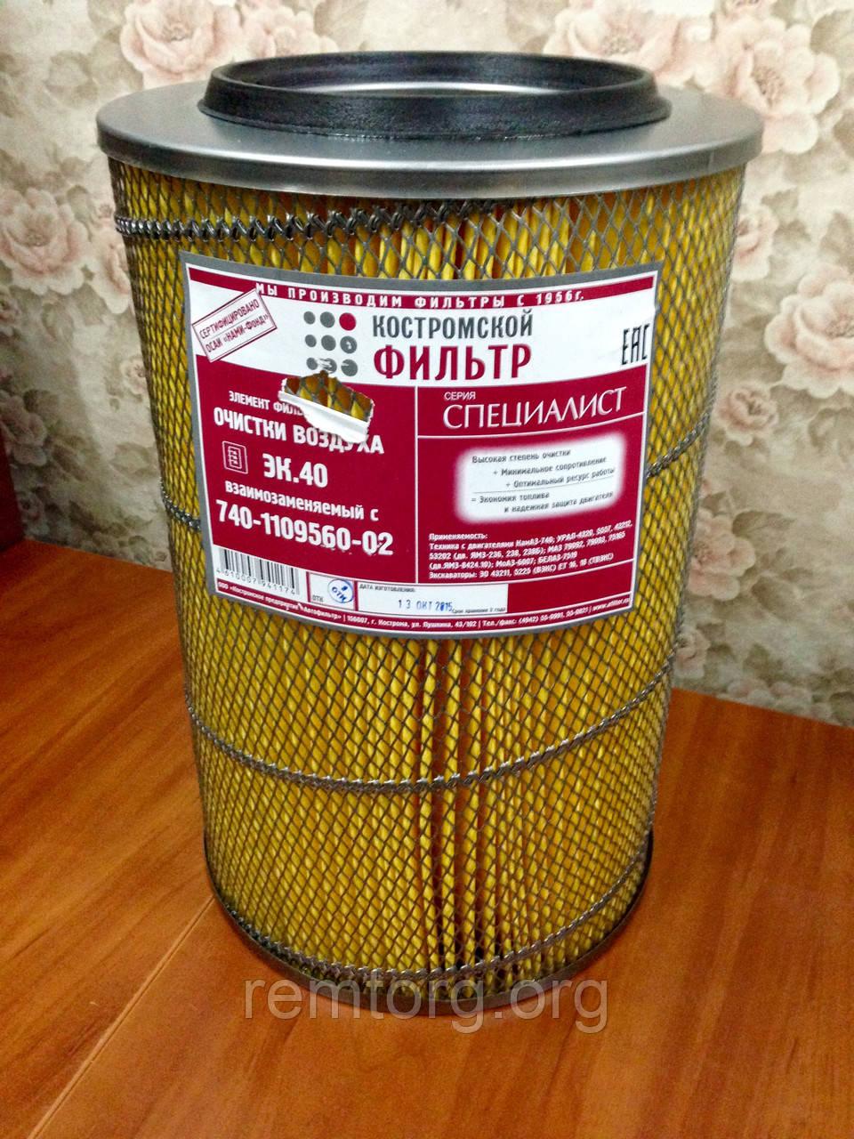 Элемент фильтрующий очистки воздуха  КАМАЗ, 740-1109560-02, Киев