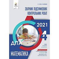 Математика 4 клас ДПА 2021: Збірник підсумкових контрольних робіт