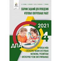 4 клас ДПА 2021: Збірник завдань для проведення підсумкових контрольних робіт (російською)
