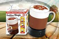 Волшебная чашка Coffee magic,кружка-миксер Coffee Magic ЧАШКА ПРИГОТОВИТ КАПУЧИНО ИЛИ КОФЕ