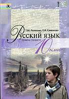 Русский язык учебник 10 класс для школ с украинским языком обучения ТМ Полякова ЕИ Самонова Генеза