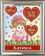 """Схема для вышивки бисером """"Метрика для девочки «Сердечко»"""