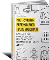 Инструменты бережливого производства II. Карманное руководство по практике применения Lean. Майкл Вэйдер.