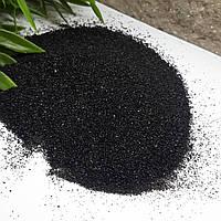Песок чёрный. Мелкий