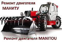 Ремонт двигателя на погрузчик МАНИТУ, MANITOU