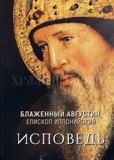Исповедь. Блаженный Августин, епископ Иппонийский