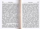 Исповедь. Блаженный Августин, епископ Иппонийский, фото 2