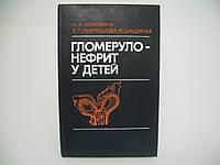 Коровина Н.А., Гаврюшова Л.П., Шашинка М. Гломерулонефрит у детей (б/у).