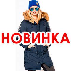 Женская куртка - тепло, комфорт и стиль