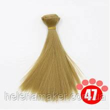 Прямые волосы трессы для кукол 15 см * 100 см. Блонд