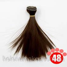 Прямые волосы трессы для кукол 15 см * 100 см. Каштановые