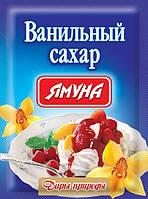 Ванильный сахар Ямуна, 10 г