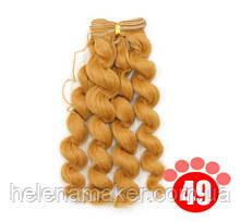 Волнистые волосы трессы для кукол 15 см * 100 см. Золотистый русый цвет