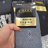 Носки махровые  мужские 230-3 (В упаковке 12 пар), фото 3