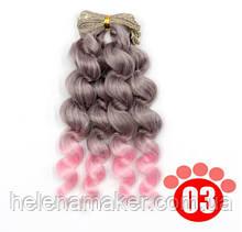 Волнистые волосы трессы для кукол 15 см * 100 см. Серо - розовый цвет