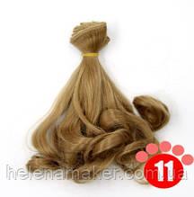 Русые кудрявые волосы трессы для кукол 15 см * 100 см.