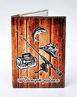 "Обложка на паспорт ""Рыболов"""